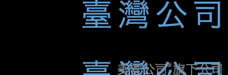 台湾市场 - Market Taiwan